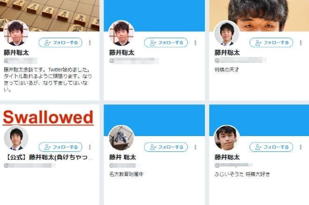 藤井聡太四段のなりすまし