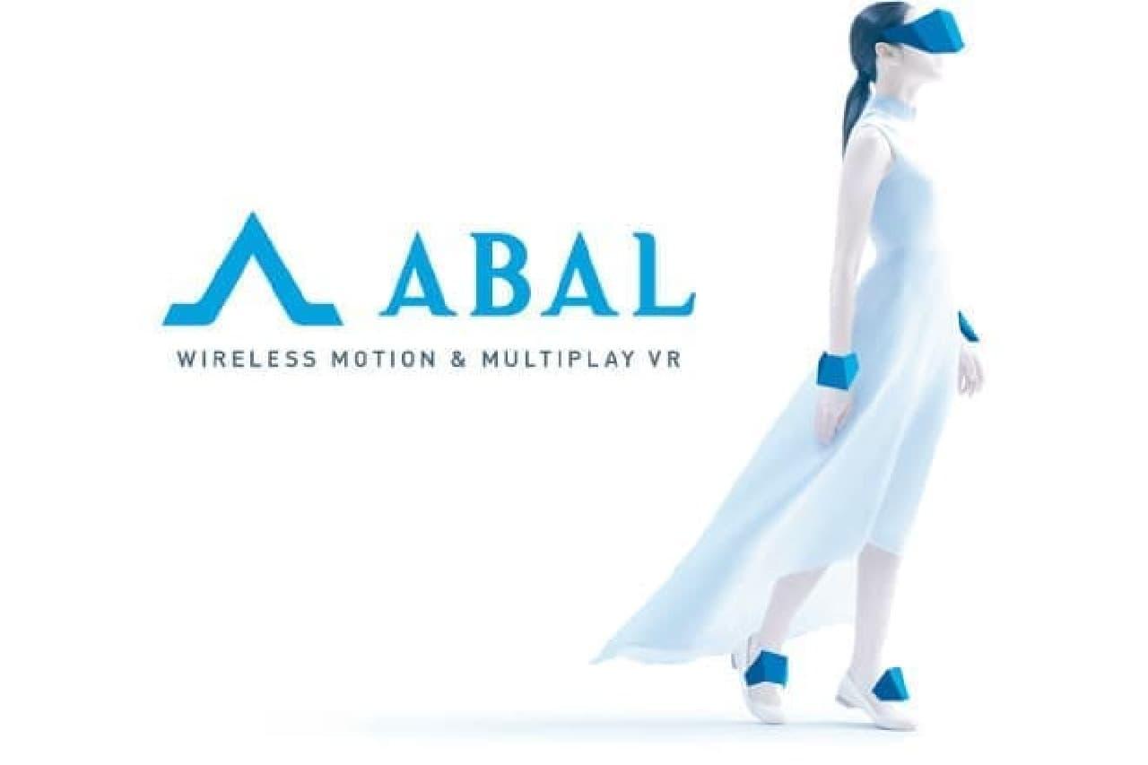 ABALシステムのイメージ