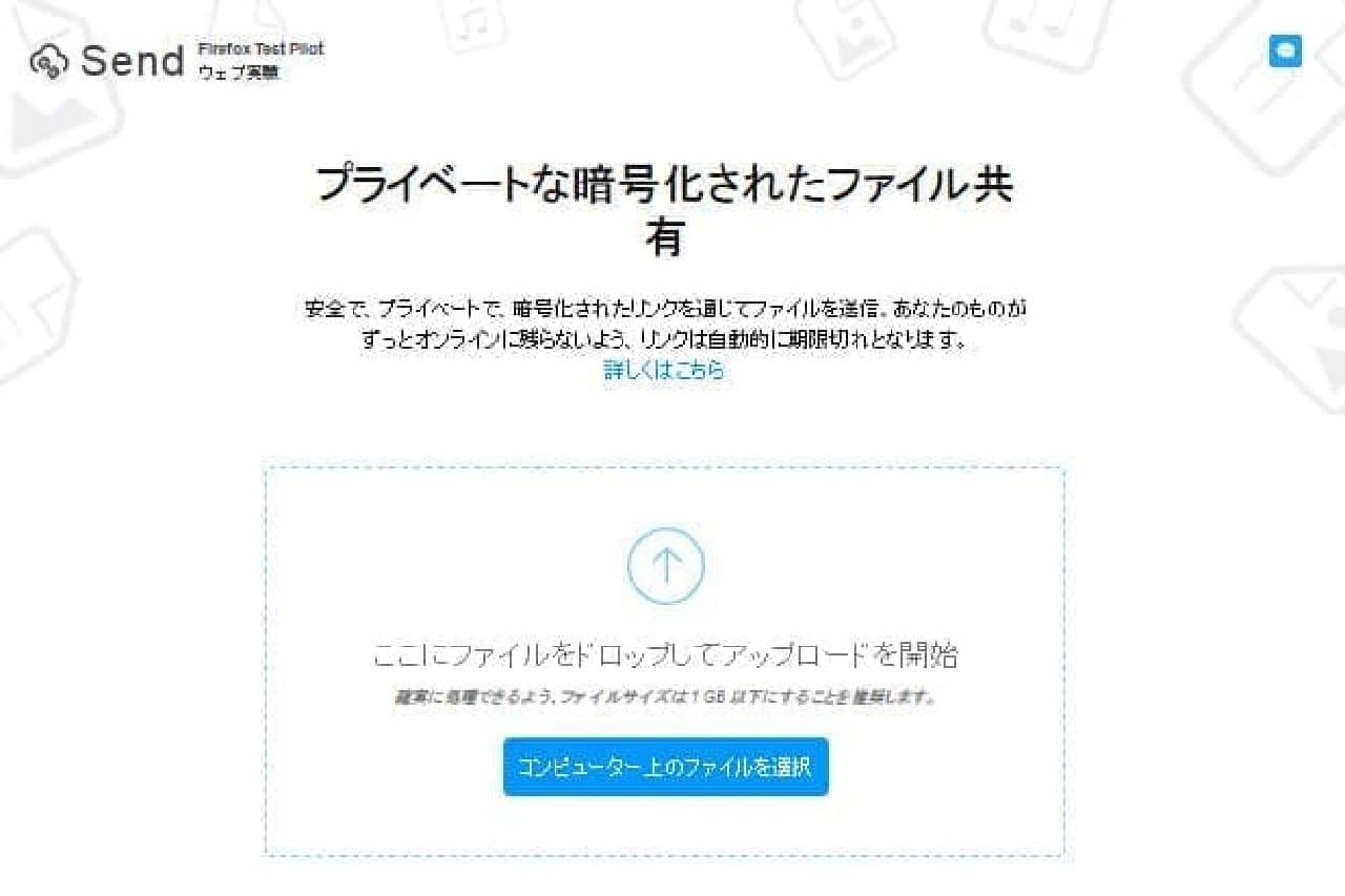 Firefox Sendのイメージ