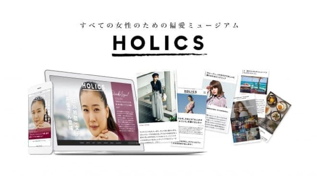 HOLICSのイメージ