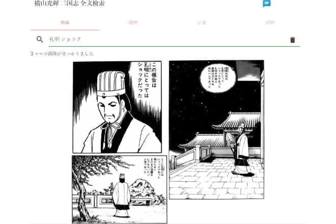 三国志画像検索のイメージ