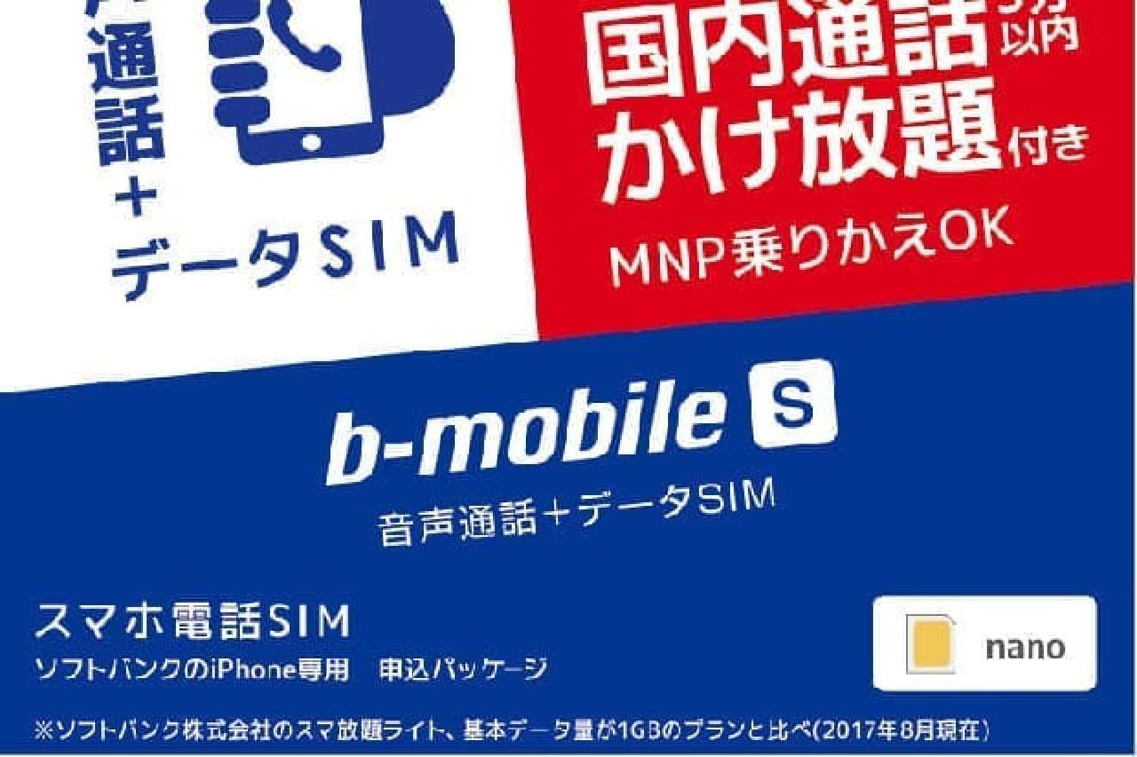 b-mobileの新プラン