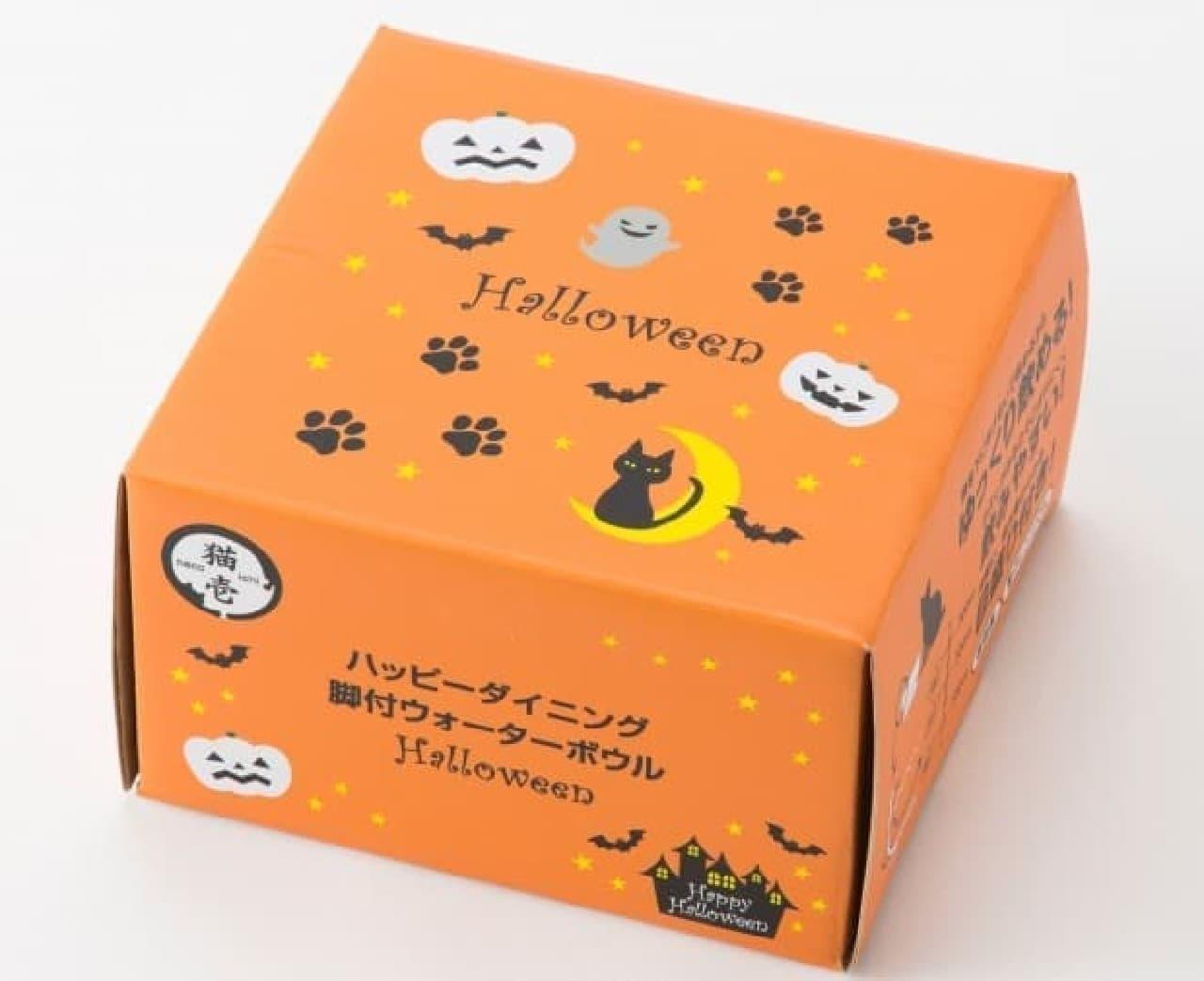 猫壱ハッピーダイニングシリーズに、「限定HALLOWEEN柄」登場