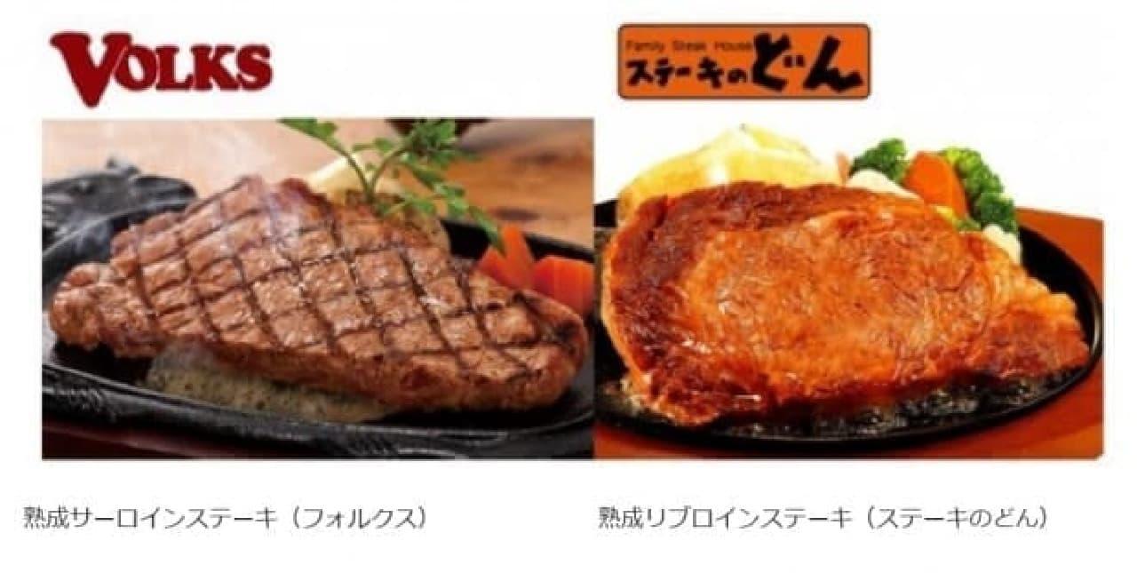 フォルクス&ステーキのどんでステーキ食べ放題