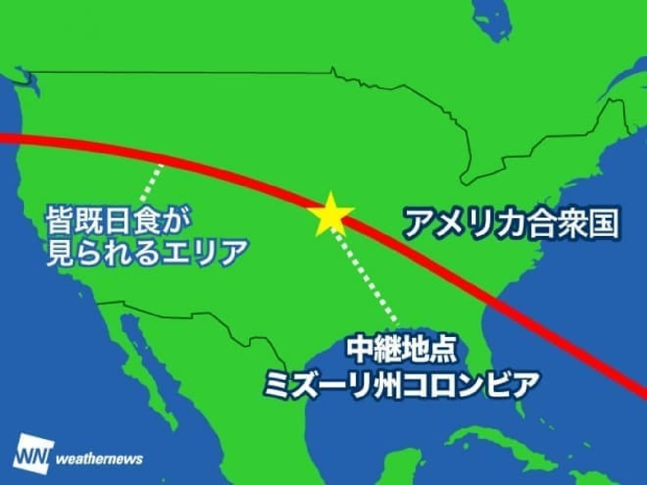8月22日は米国で皆既日食-ウェザーニューズがライブ中継