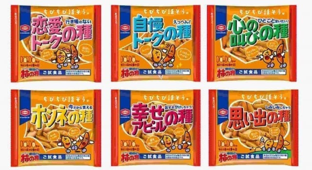 「亀田の柿の種」オリジナルカフェ、期間限定でオープン!