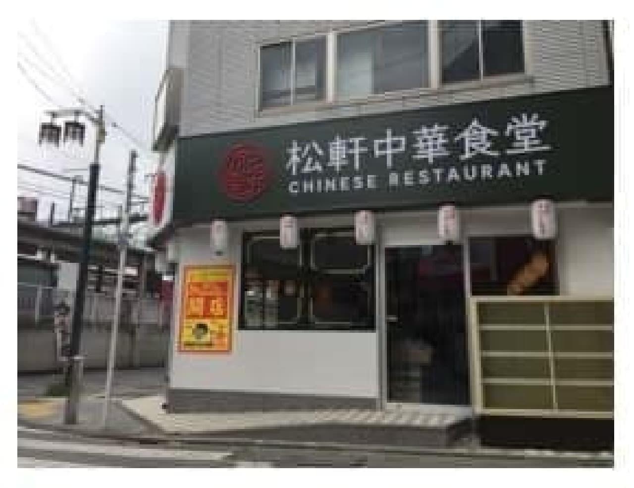 松軒中華食堂のイメージ