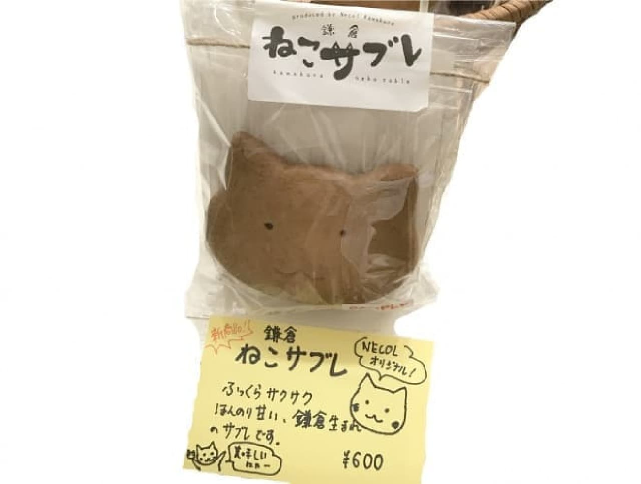 ネコの街鎌倉に、新土産「鎌倉ねこサブレ」-