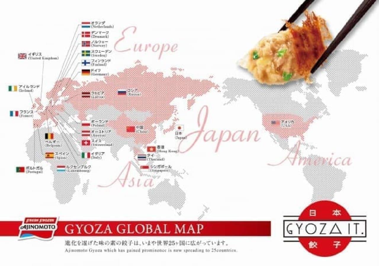 日本式ギョーザのイメージ