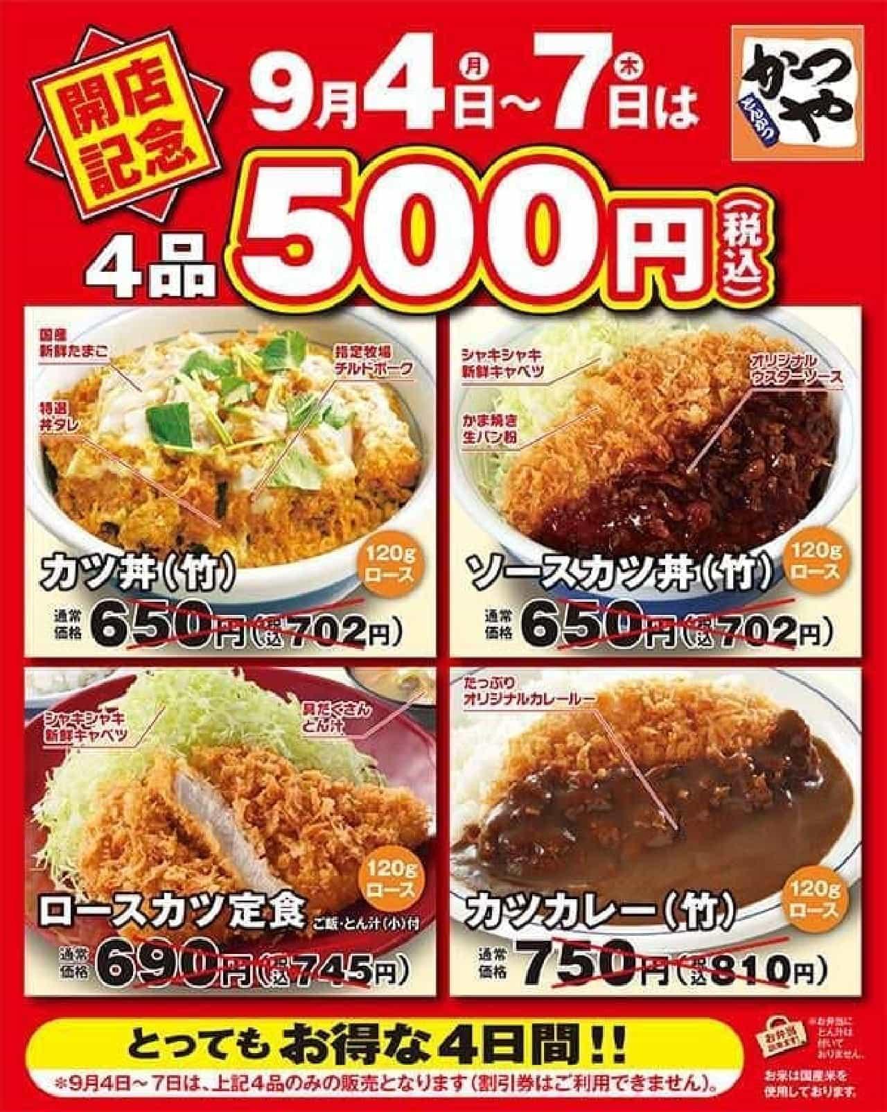 かつや五反田東口店 9月4日オープン