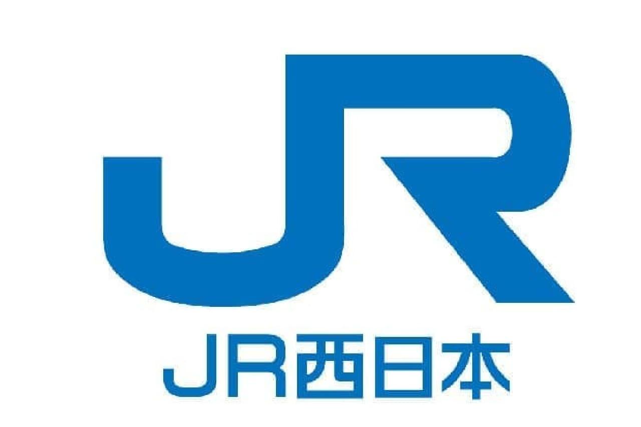 JR西日本のイメージ