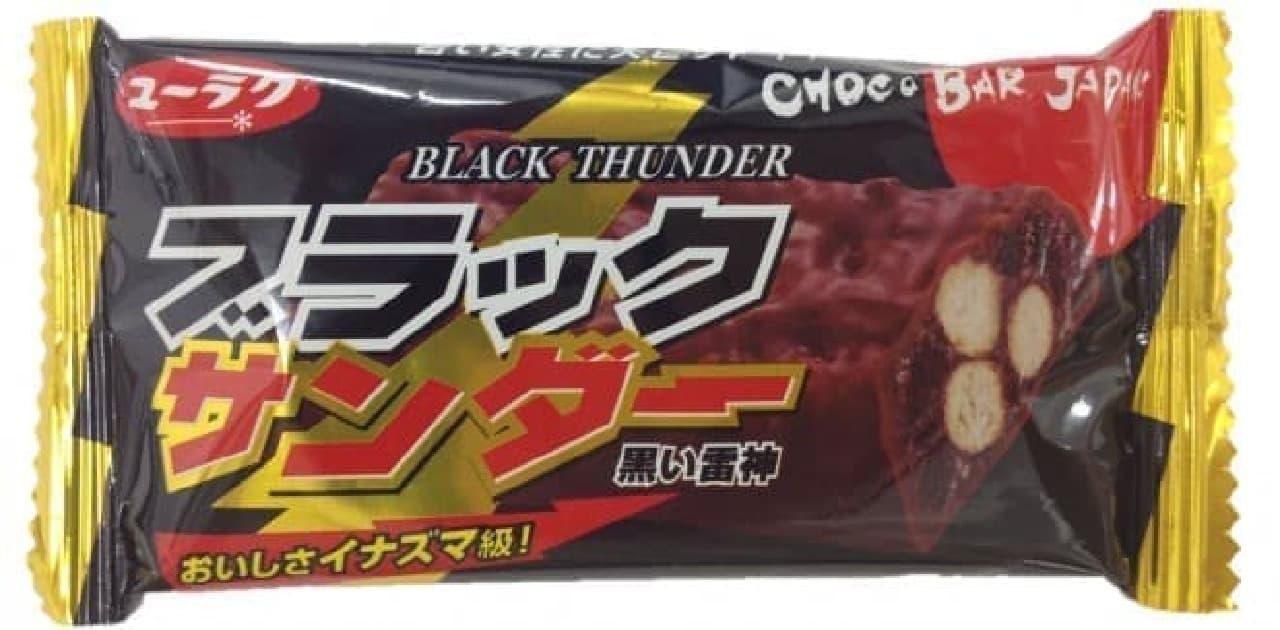 3代目 ブラックサンダー