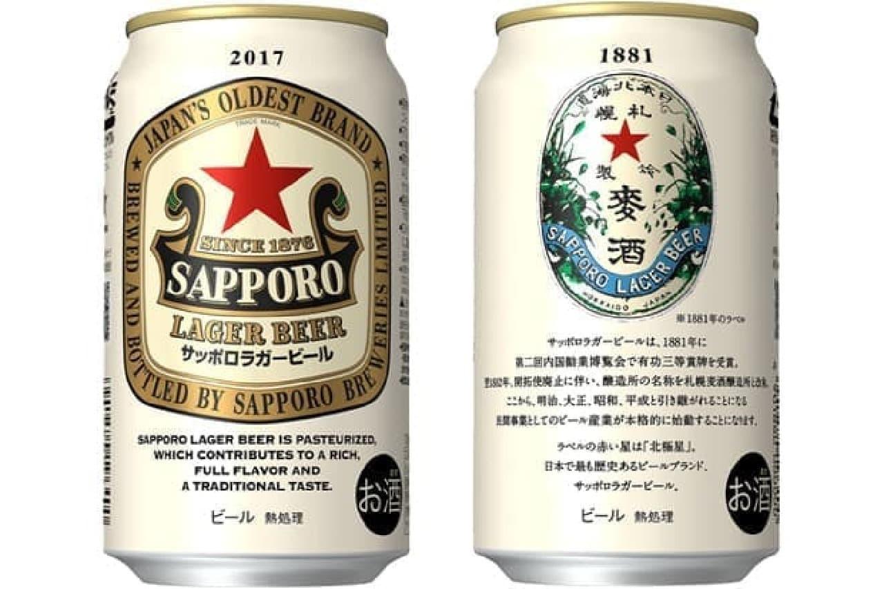 ラガービールのイメージ