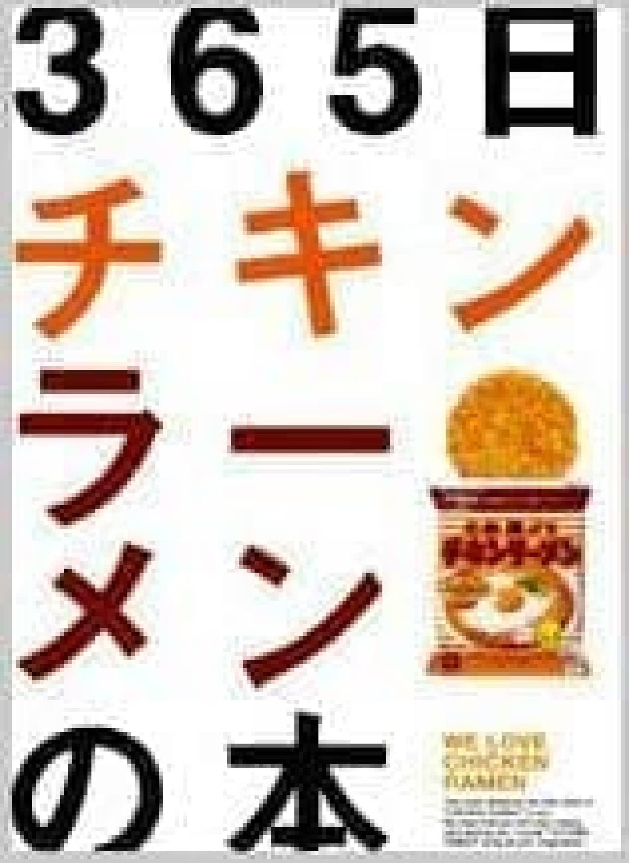 チキンラーメンの本