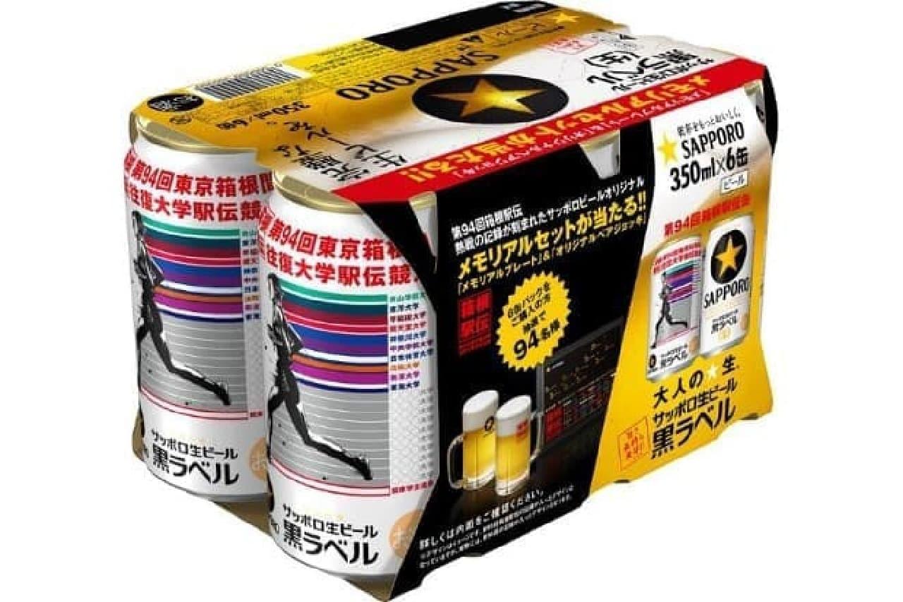箱根駅伝缶のイメージ