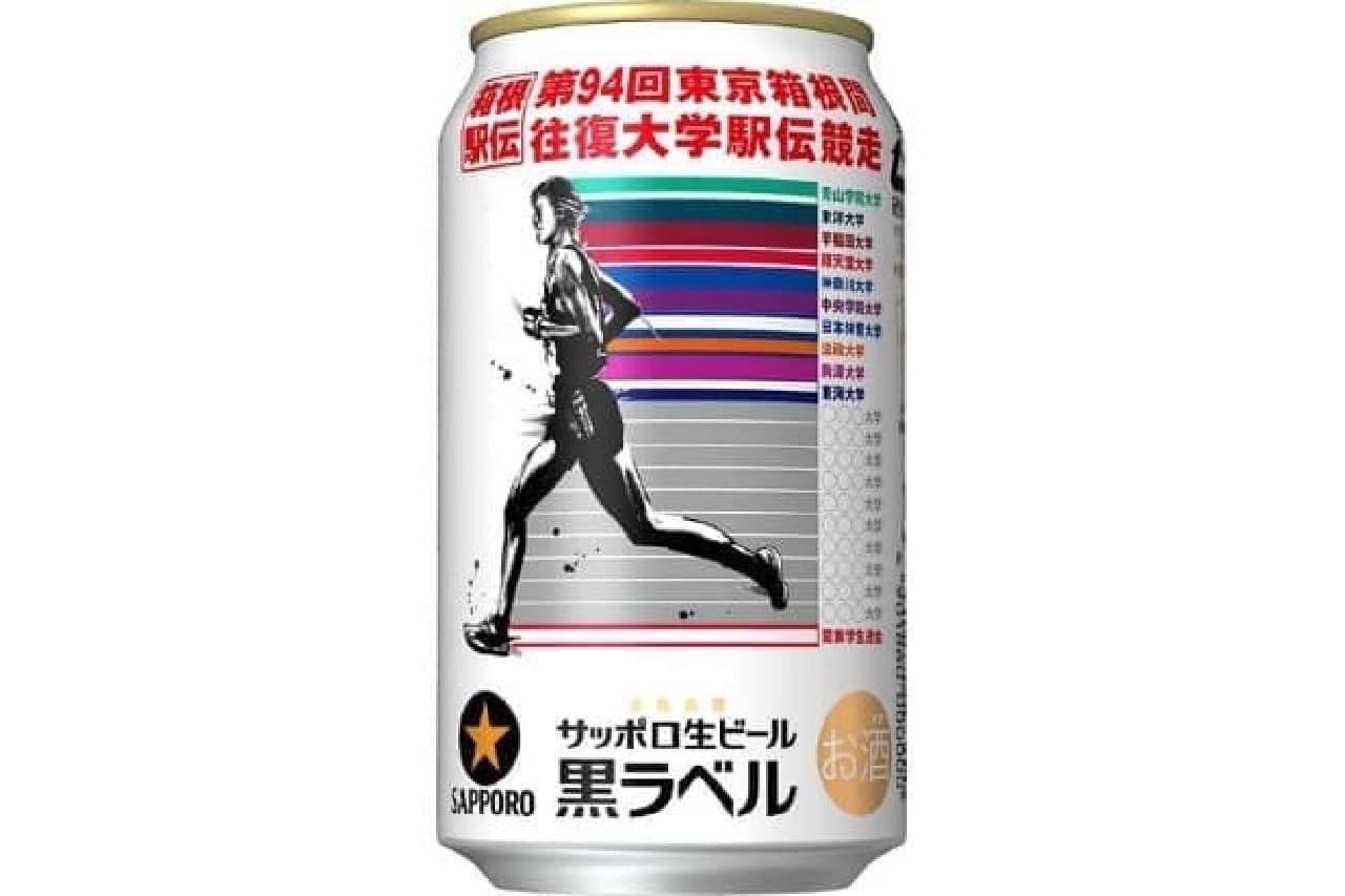 サッポロの箱根駅伝缶