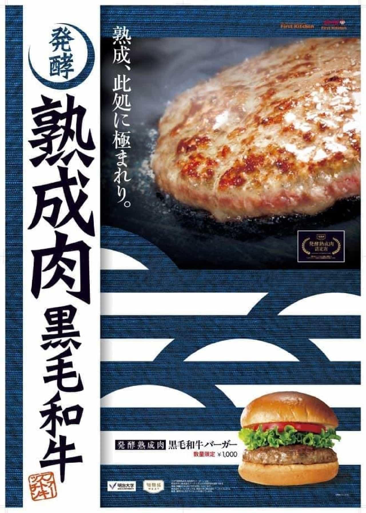発酵熟成肉 黒毛和牛バーガーシリーズ発売