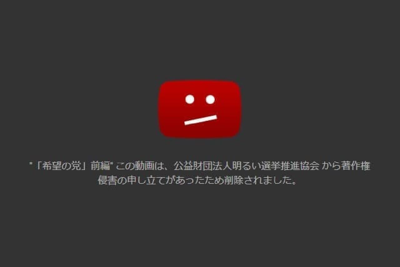 希望の党☆の動画を削除