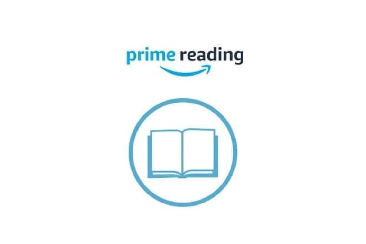 Amazon Prime Readingのイメージ