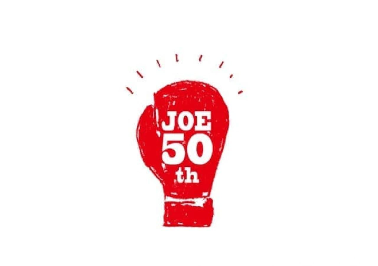 あしたのジョーのイメージ