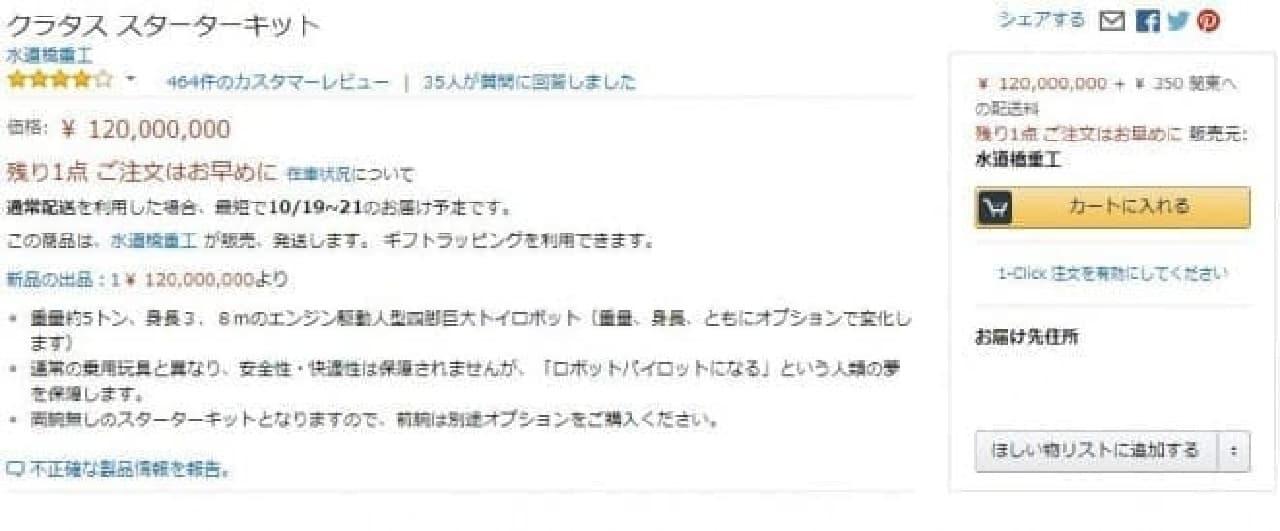 Amazon.co.jpで販売されているクラタス