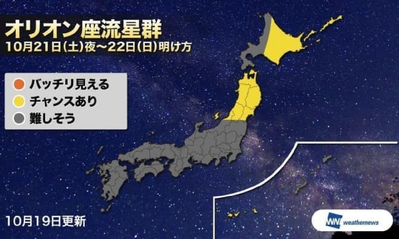 「オリオン座流星群」が出現ピークを迎える10月21日の天気予想(出典:ウェザーニューズ)