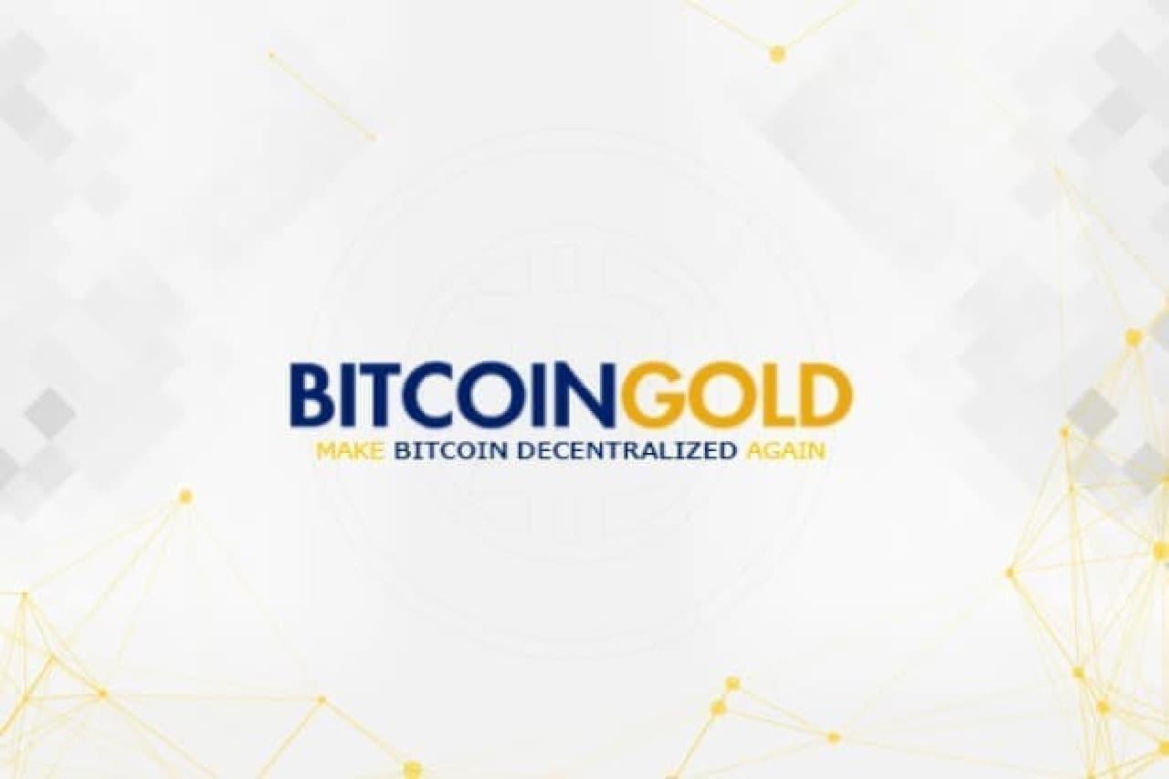 ビットコインゴールドのイメージ