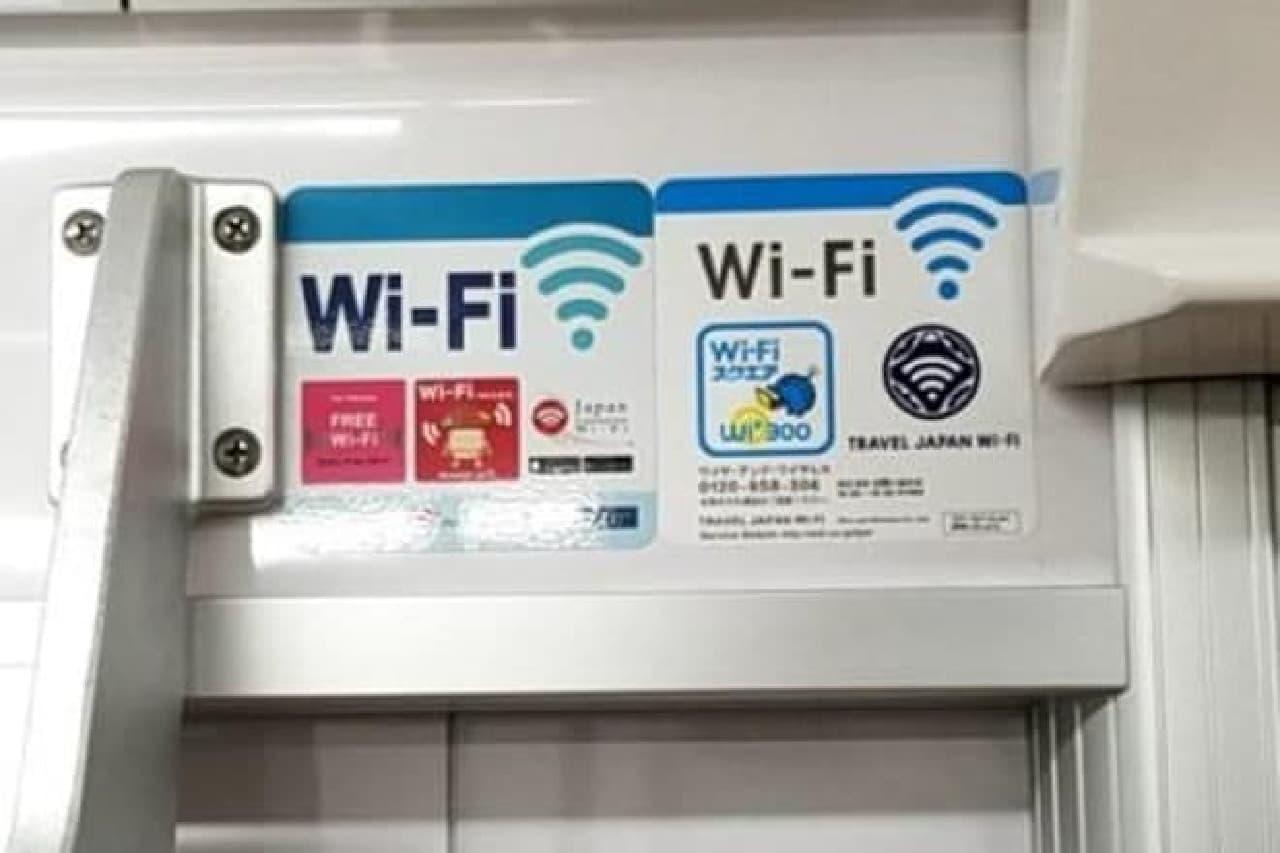 東京メトロの無料Wi-Fi