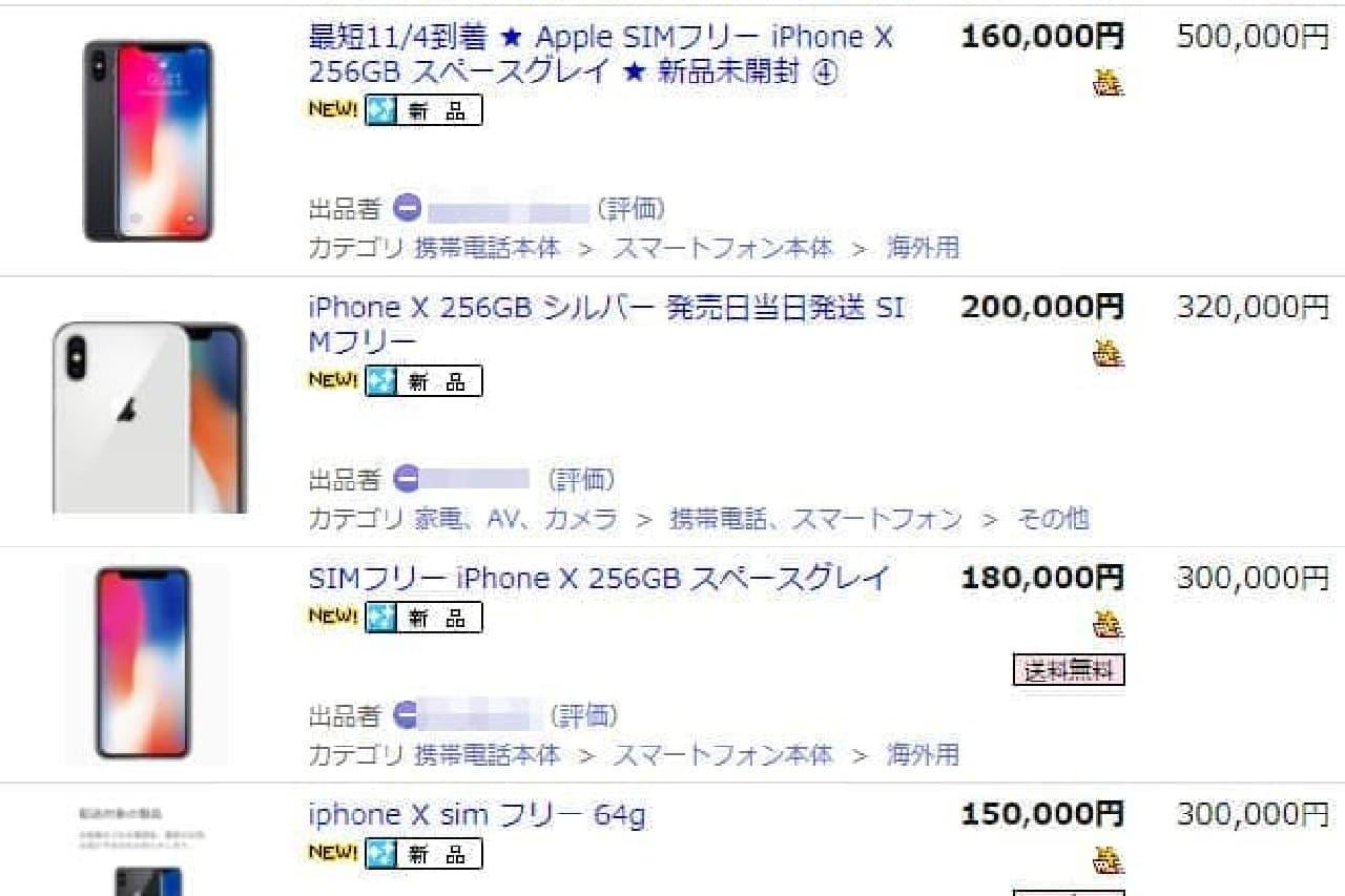 iPhone X転売のイメージ