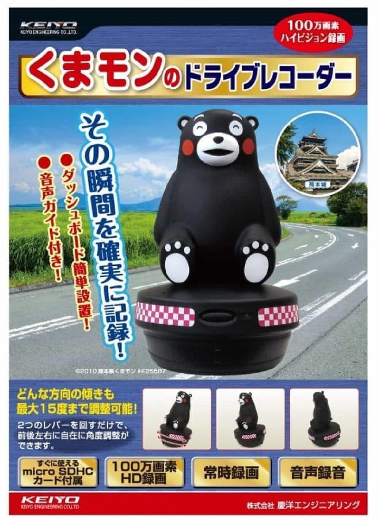 くまモンのドライブレコーダー