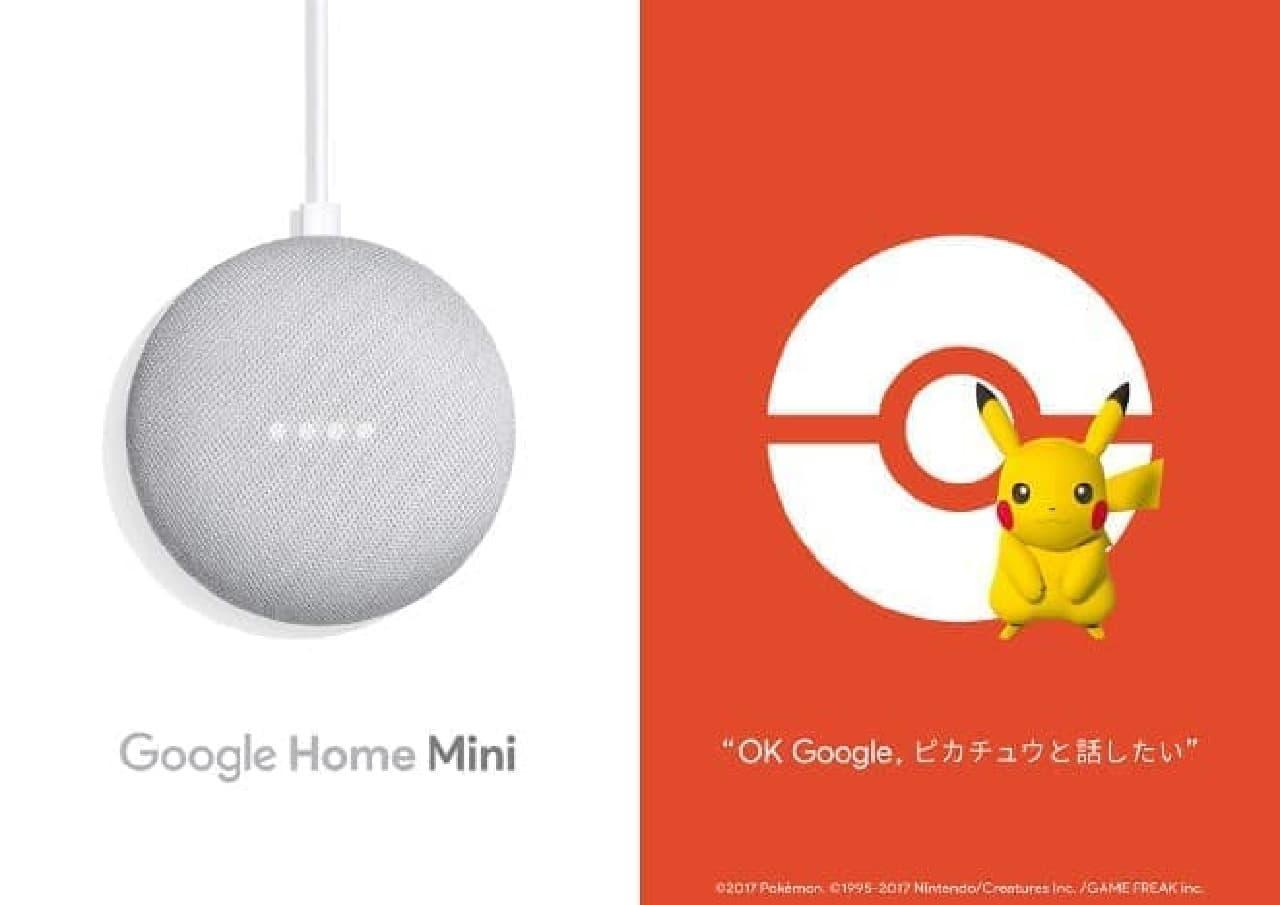Google Homeのイメージ