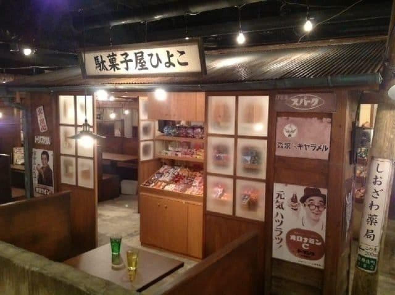 駄菓子食べ放題の『新宿駄菓子バー』