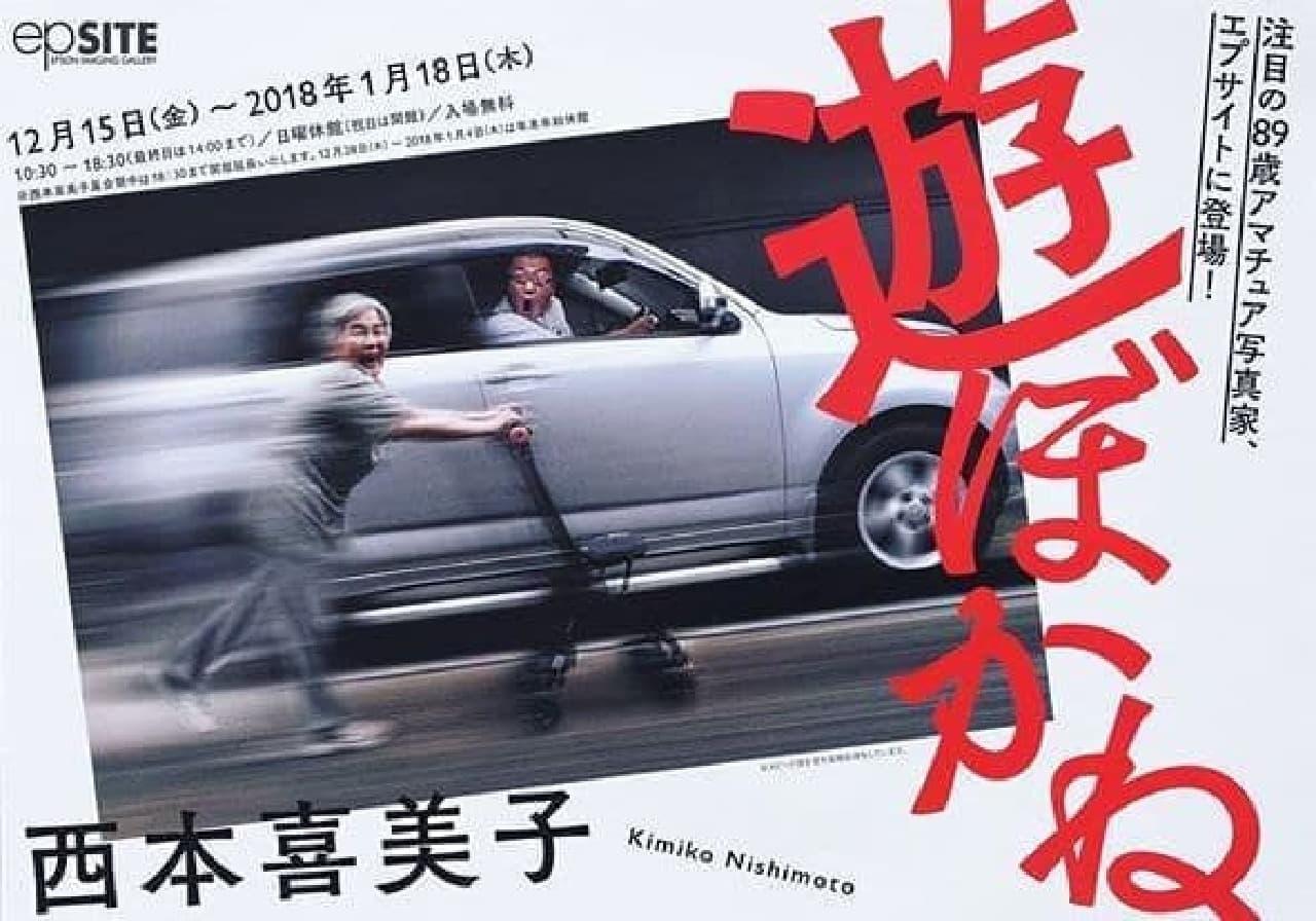 西本喜美子氏の写真展『遊ぼかね』