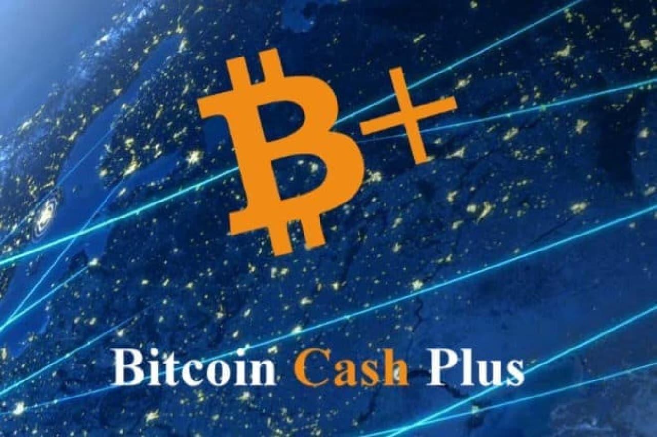 ビットコインキャッシュプラスのイメージ