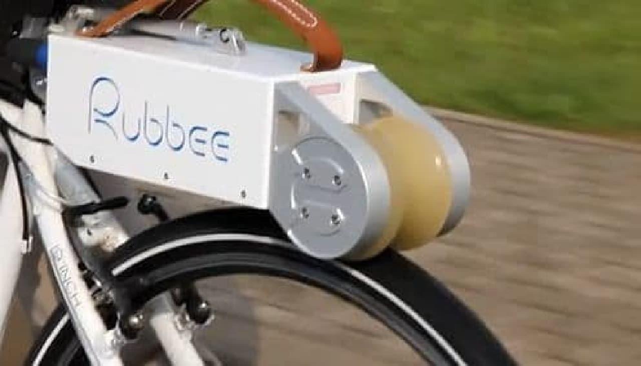 自転車を電動アシストに変える初代「Rubbee」