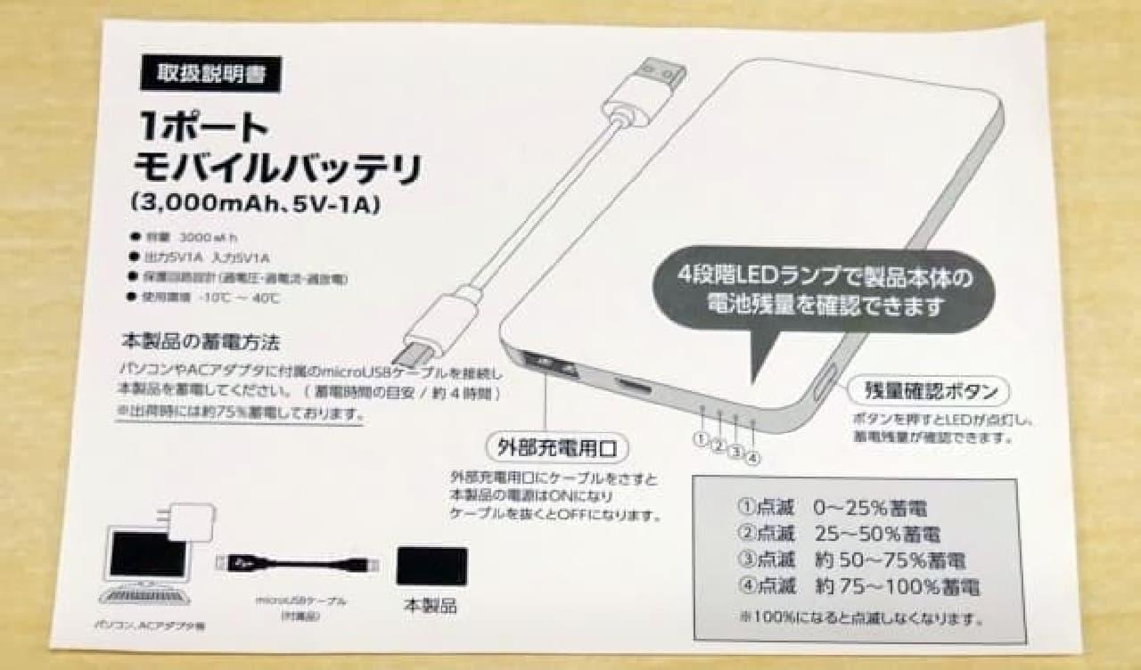 ダイソーのスマホ用モバイルバッテリー「1ポート モバイルバッテリ」-
