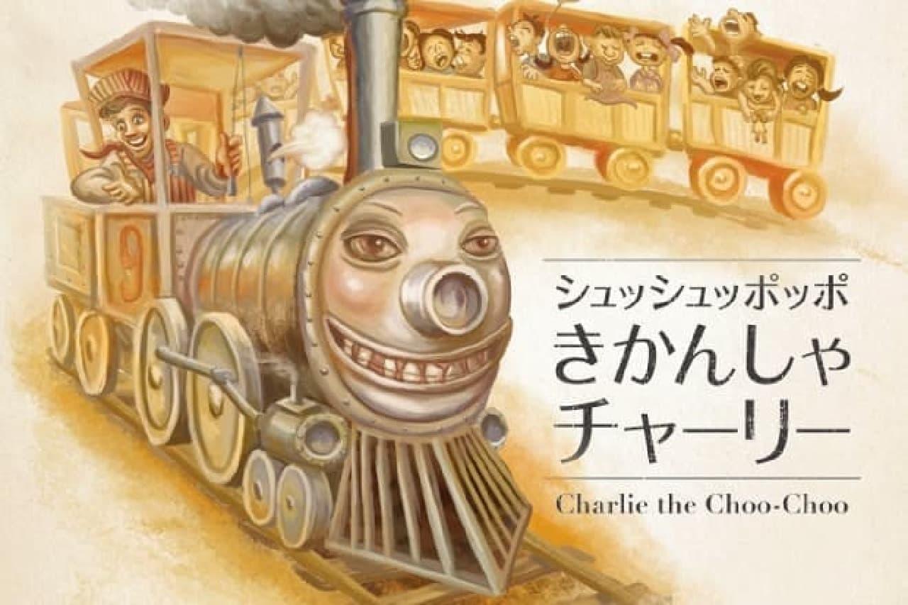 キングによる絵本のイメージ