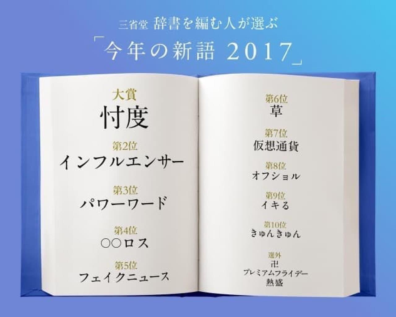 三省堂の選ぶ「今年の新語2017」