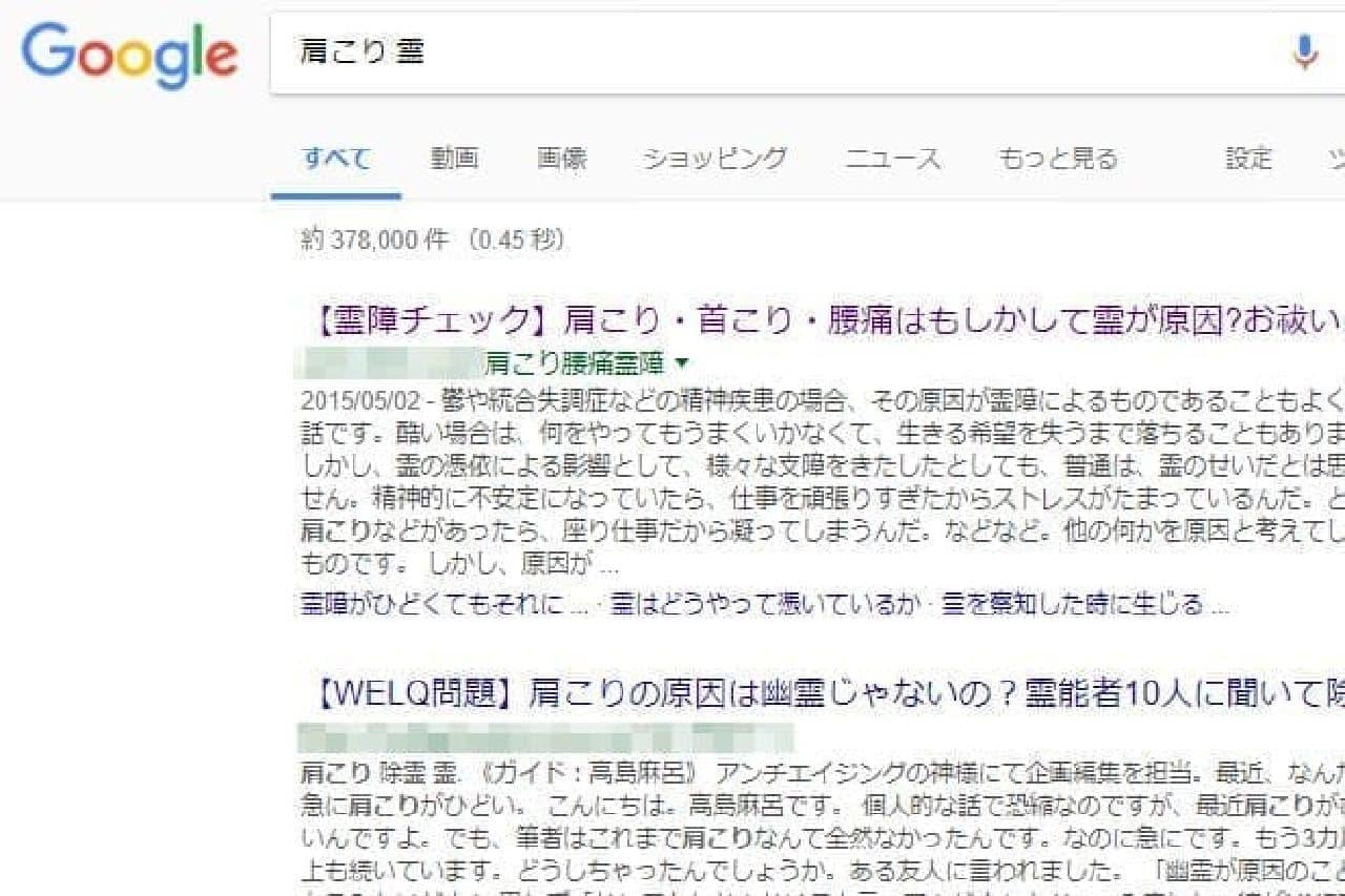 Googleの検索結果イメージ