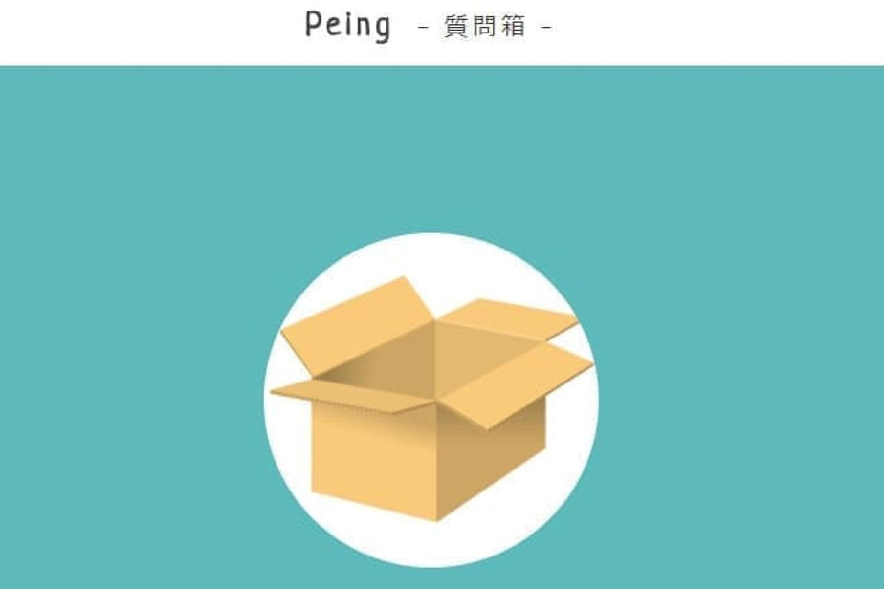 Peingのイメージ画像