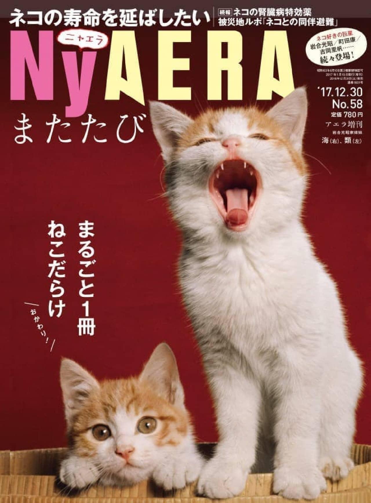 「NyAERA(ニャエラ)またたび」第2弾