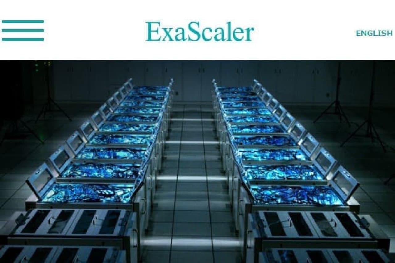 ExaScalerのイメージ