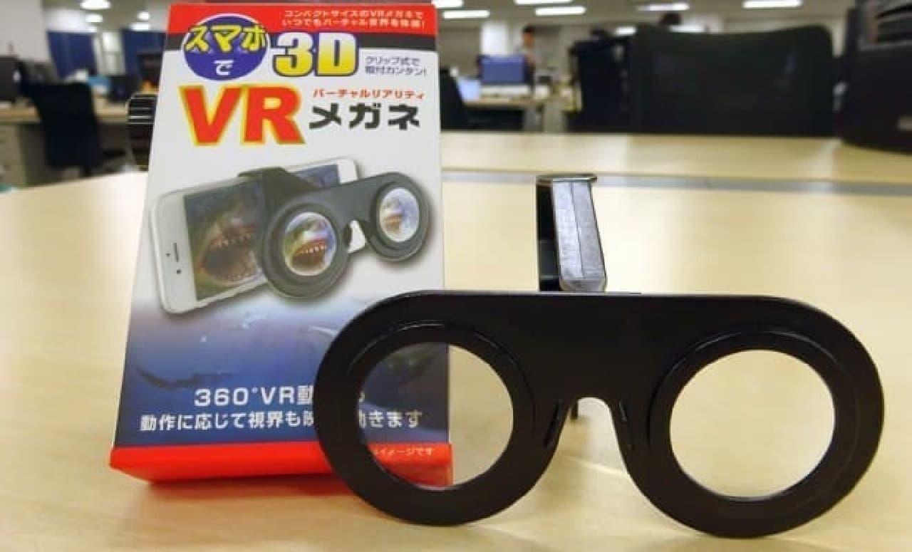 100均でVR体験!-キャンドゥの「スマホで3D VRメガネ」