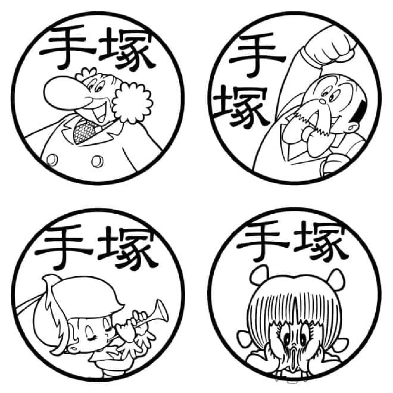 銀行印としても使える「手塚ずかん」第二弾発売