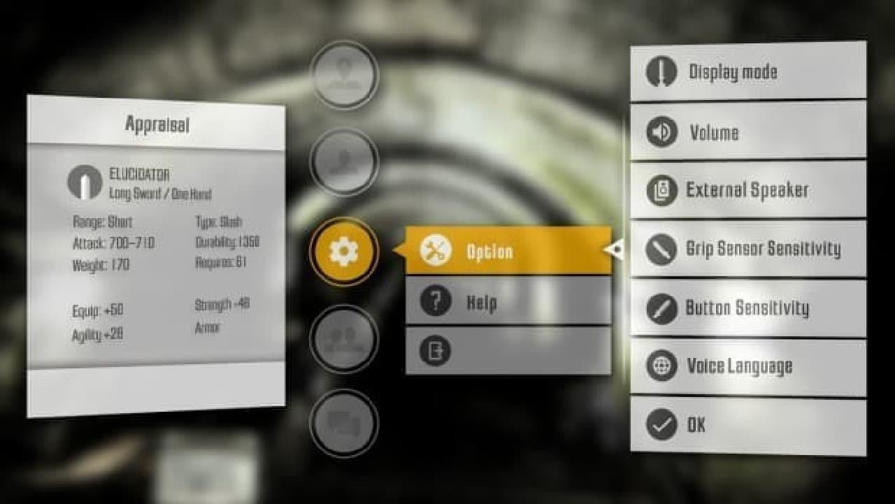 スマートフォンの設定画面