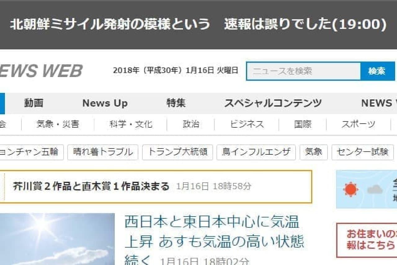 NHKのイメージ画像