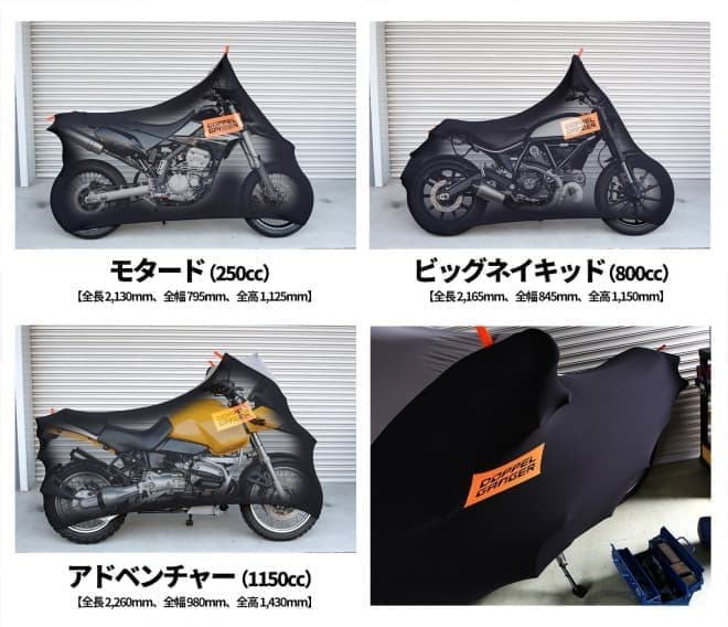 バイク専用カバー「ストレッチモーターサイクルカバー」、DOPPELGANGERから