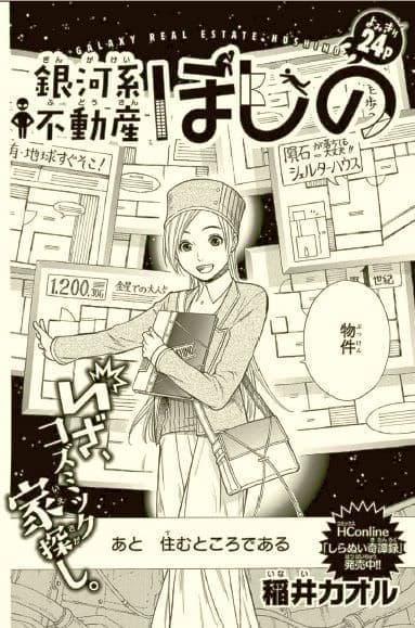 稲井カオル「銀河系不動産ほしの」