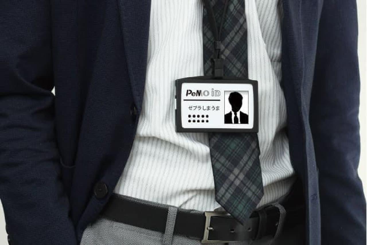 IDカードホルダーのイメージ