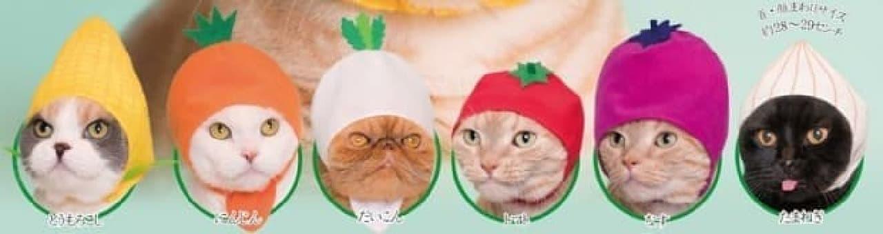 カプセルトイ「ねこのかぶりものシリーズ」第17弾、「ねこ野菜ちゃん」